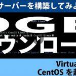 【サーバー構築】VirtualBoxでCentOSを起動する【メールサーバーを構築してみよう #1】