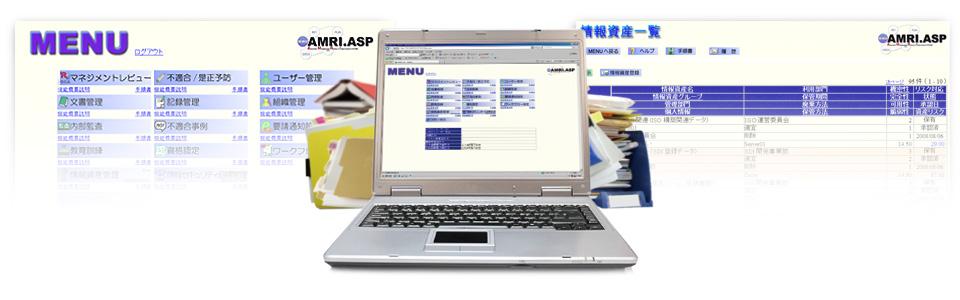 ISO運用ツール「AMRI.ASP」