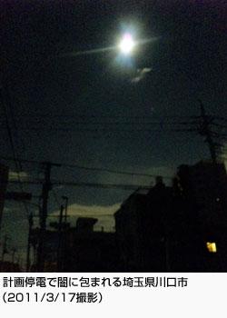 計画停電で闇に包まれる埼玉県川口市